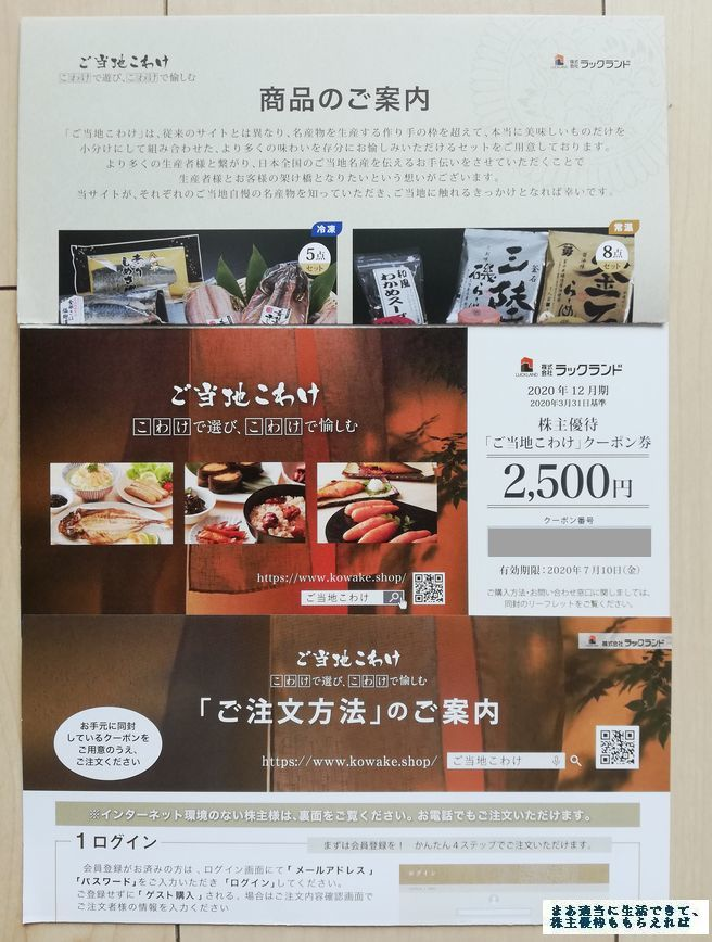 luckland_gotouchi-kowake-coupon-01_202003.jpg