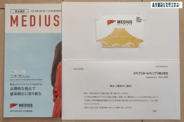 メディアスホールディングス クオカード2000円相当 01 202006