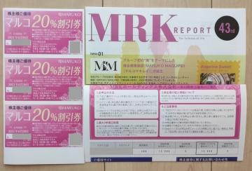MRK HD 優待案内01 202003