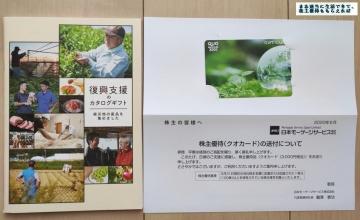 日本モーゲージ クオカードとカタログ 202003