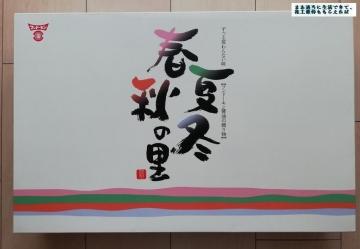 MV九州 フンドーキン04 202002