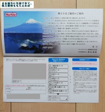 MV東海 優待案内02 2020202