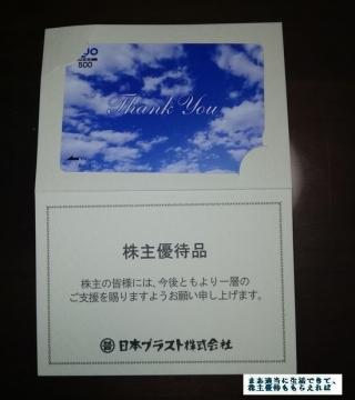 日本プラスト クオカード500円相当 202003