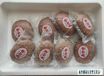 長瀬産業 熊本県 あか牛ハンバーグ8個 03 202003