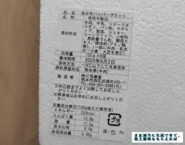 長瀬産業 熊本県 あか牛ハンバーグ8個 04 202003