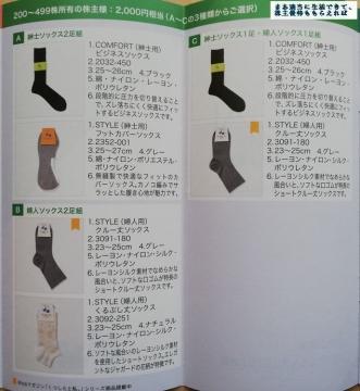 ナイガイ 優待案内02 202001