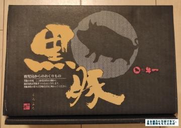 NECキャピタル 鹿児島県産黒豚 豚丼の具04 202003