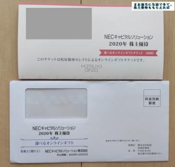 NECキャピタル ギフトパッド01 202003