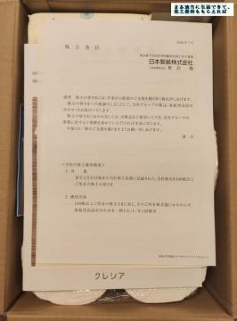 日本製紙 優待内容03 202003