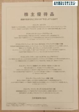 日本製紙 優待内容04 202003