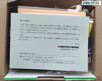 新田ゼラチン コラーゲン菓子・飲料04 202003
