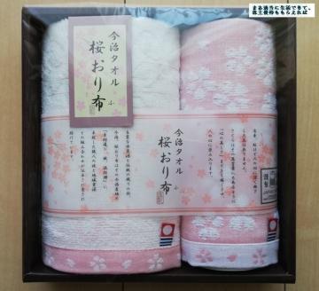 内外トランスライン 今治タオル 桜おり布 タオルセット01 201912