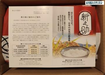 オーシャンシステム お米3kg 02 202009
