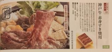 オリックス 神戸牛 赤身すき焼用00 202003