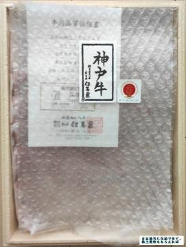オリックス 神戸牛 赤身すき焼用03 202003