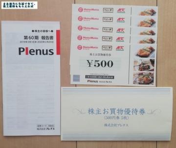 プレナス 優待券2500円相当 202002