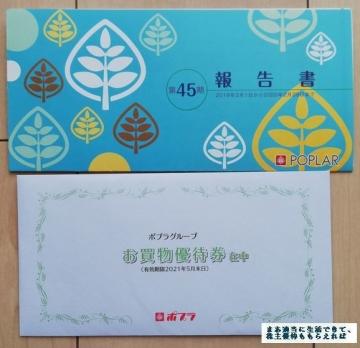 ポプラ 優待券1000円相当 202002