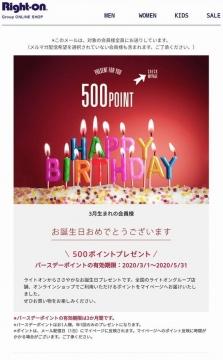 ライトオン バースデーポイント500円相当 202003