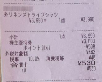 ライトオン 優待券利用 リネンシャツ00 2003 201908