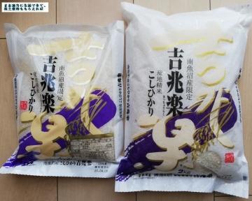 三光マーケ 吉兆楽3kg 01 201912