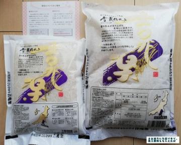 三光マーケ 吉兆楽3kg 02 201912