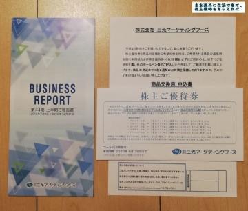 三光マーケ 優待券 ゴールド 201912