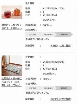 千趣会 ベルメゾン バスマット04 2003 201912