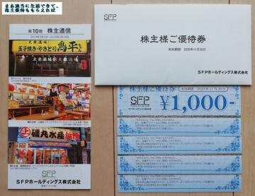 SFP HD 優待券4000円相当 202002