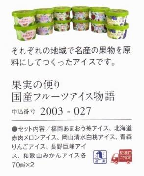 新晃工業 果物の便り 国産フルーツアイス物語04 202003