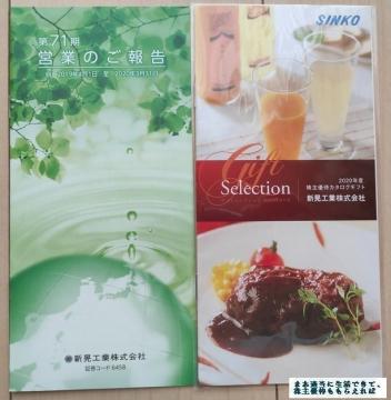 新晃工業 優待カタログ00 202003