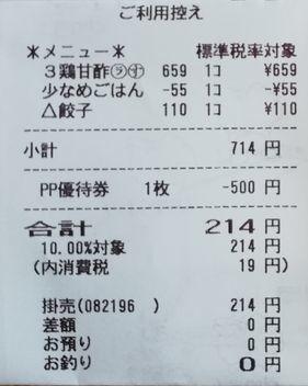すかいらーく バーミヤン 日替わりランチ04 2004 201906