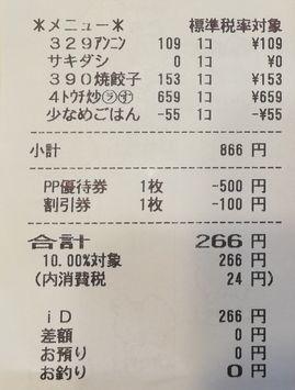 すかいらーく 日替ランチ04 2005 201912