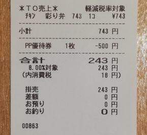 すかいらーく ガスト チキングリル彩り弁当04 2003 201906