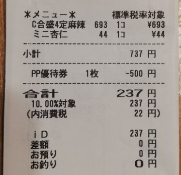 すかいらーく とり好し 麻辣からあげの合盛り定食04 2003 201906