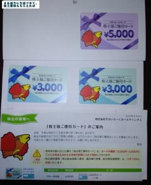 すかいらーく 優待カード 11000円相当 201912