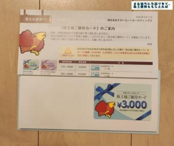 すかいらーく 優待券3000円相当 202006