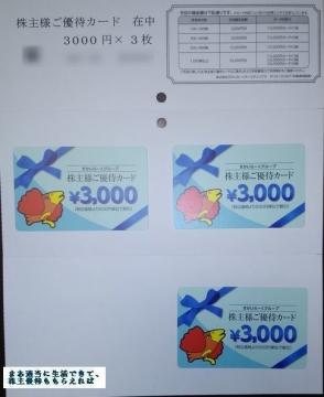 すかいらーく 優待券9000円相当 202006