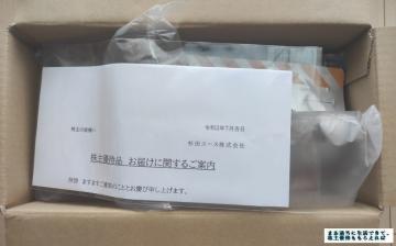 杉田エース IZAMESHIセット03 202003