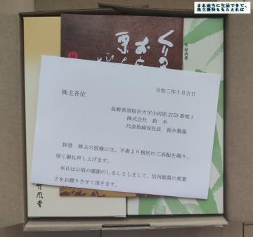 鈴木 優待内容03 202006