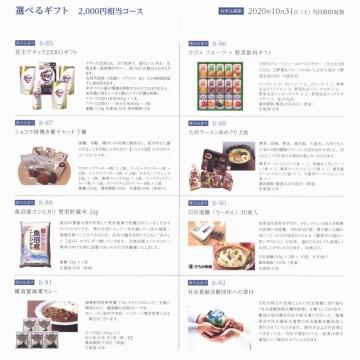 TAKARA & COMPANY 優待カタログ 長期 202005