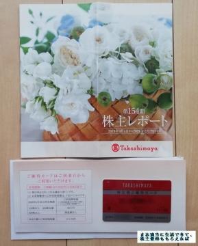 高島屋 優待カード01 202002