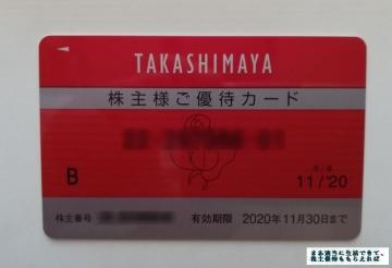 高島屋 優待カード02 202002