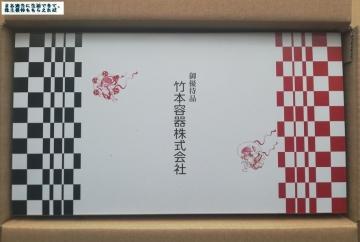 竹本容器 自社オリジナル容器05 201912