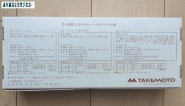 竹本容器 優待内容05 202012