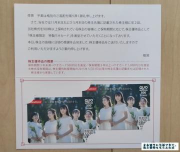 タマホーム クオカード1000円相当01 202005