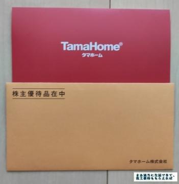 タマホーム クオカード1000円相当03 202005