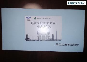 田辺工業 クオカード500円相当01 202003