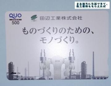 田辺工業 クオカード500円相当02 202003