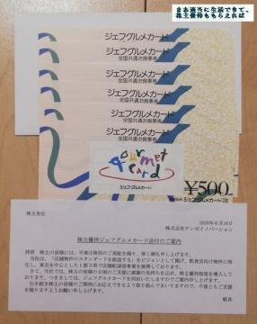 テンポイノベーション ジェフグルメカード3000円相当 202003
