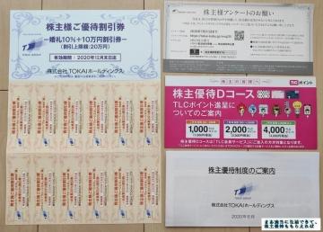TOKAI HD 優待案内01 202003